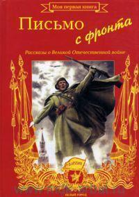 Письмо с фронта : Рассказы о Великой Отечественной войне