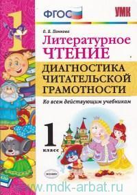 Литературное чтение : 1-й класс : диагностика читательской грамотности : ко всем действующим учебникам (ФГОС)