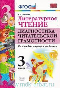 Литературное чтение : 3-й класс : диагностика читательской грамотности : ко всем действующим учебникам (ФГОС)