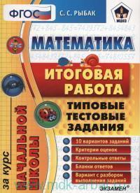 Математика : итоговая работа за курс начальной школы : типовые тестовые задания : 10 вариантов заданий, критерии оценок, контрольные ответы, бланки ответов, вариант с разбором выполнения заданий(ФГОС)