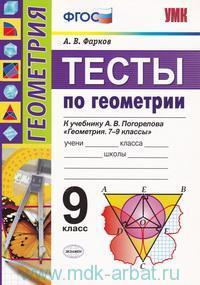 """Тесты по геометрии : 9-й класс : к учебнику А. В. Погорелова """"Геометрия. 7-9"""" (ФГОС)"""