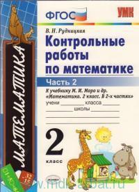 """Контрольные работы по математике : 2-й класс. В 2 ч. Ч.2 : к учебнику М. И. Моро и др. """"Математика. 2-й класс. В 2 ч."""" (ФГОС) (к новому учебнику)"""