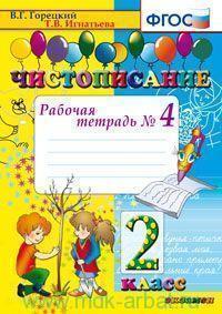 Чистописание : 2-й класс : рабочая тетрадь №4 (ФГОС)