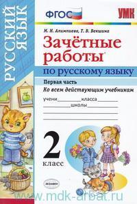 Зачетные работы по русскому языку : 2-й класс : ко всем действующим учебникам. В 2 ч. Ч.1 (ФГОС)