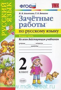 Зачетные работы по русскому языку : 2-й класс : ко всем действующим учебникам. В 2 ч. Ч.2 (ФГОС)