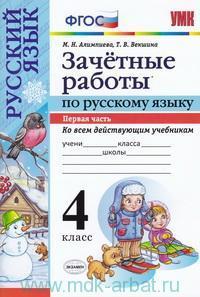 Зачетные работы по русскому языку : 4-й класс : ко всем действующим учебникам. В 2 ч. Ч.1 (ФГОС)