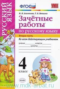 Зачетные работы по русскому языку : 4-й класс : ко всем действующим учебникам. В 2 ч. Ч.2 (ФГОС)