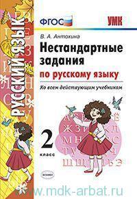 Нестандартные задания по русскому языку : 2-й класс : ко всем действующим учебникам (к новым учебникам) (ФГОС)