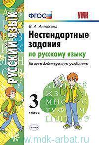 Нестандартные задания по русскому языку : 3-й класс : ко всем действующим учебникам (к новым учебникам) (ФГОС)