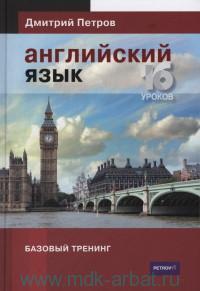 Английский язык : базовый тренинг : 16 уроков