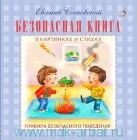 Безопасная книга в картинках и стихах : правила безопасного поведения