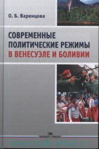 Современные политические режимы в Венесуэле и Боливии : научное издание
