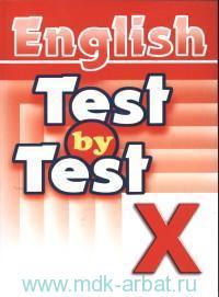 Тесты : 10-й класс : сборник заданий для подготовки учащихся 10-х классов к новой форме государственного экзамена по английскому языку = Test by Test X