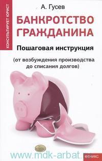 Банкротство гражданина : пошаговая инструкция (от возбуждения производства до списания долгов)