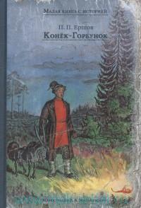 Конек-Горбунок : русская сказка в трех частях