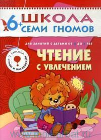 Чтение с увлечением : для занятий с детьми от 6 до 7 лет : 7-й год : книжка с игрой и наклейками