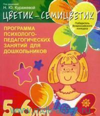 Цветик-семицветик : программа психолого-педагогических занятий для дошкольников 5-6 лет