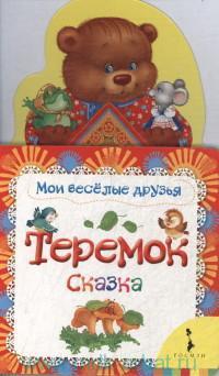 Теремок : по мотивам русской народной сказки в обработке О. Капицы