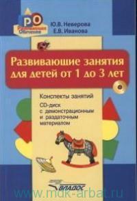Развивающие занятия для детей от 1 до 3 лет : конспекты занятий ; демонстрационный и раздаточный материал
