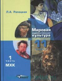 Мировая художественная культура : 11-й класс. В 2 ч. Ч.1. МХК : учебник для учащихся образовательных организаций