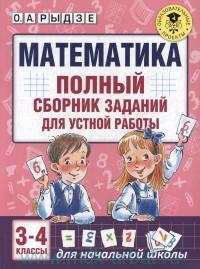Математика : полный сборник заданий для устной работы : 3-4-й классы