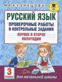 Русский язык : проверочные работы и контрольные задания : первое и второе полугодия : 3-й класс