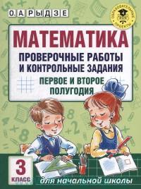 Математика : проверочные работы и контрольные задания : первое и второе полугодия : 3-й класс