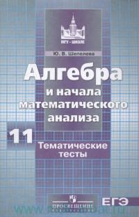 Алгебра и начала математического анализа : тематические тесты : 11-й класс : учебное пособие для общеобразовательных организаций : базовый и углубленный уровни