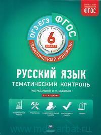 Русский язык : тематический контроль : 6-й класс : рабочая тетрадь (ФГОС)