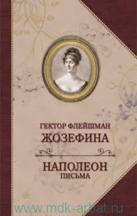 Жозефина ; Письма Наполеона к Жозефине
