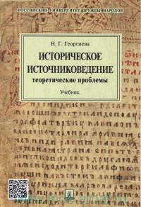 Историческое источниковедение : теоретические проблемы : учебник для вузов