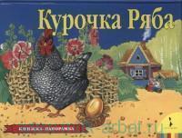 Курочка Ряба : русская народная сказка : в обработке И. Б. Шустовой