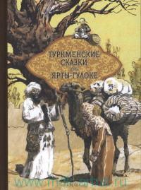 Туркменские сказки об Ярты-Гулоке : литературная обработка А. Александровой и М. Туберовского