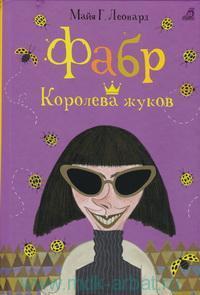 Фабр. Королева жуков : роман