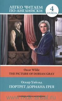 Портрет Дориана Грея = The Picture of Dorian Gray. Intermediate : 4 уровень