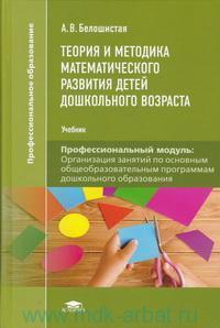 Теория и методика математического развития детей дошкольного возраста : учебник для студентов учреждений среднего профессионального образования