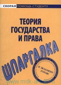 Шпаргалка по теории государства и права