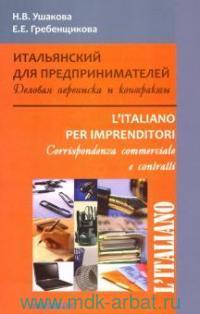 Итальянский для предпринимателей (Деловая переписка и контракты) = L`italiano Per Imprenditori (Corrispondenza commerciale e contratti)