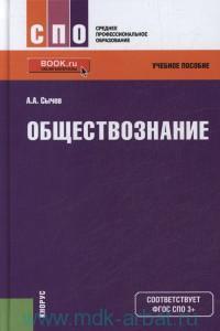 Обществознание : учебное пособие