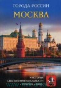 Москва : энциклопедия