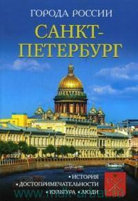 Санкт-Петербург : энциклопедия