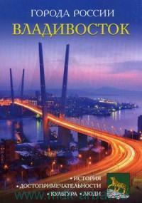 Владивосток : энциклопедия