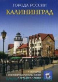 Калининград : энциклопедия