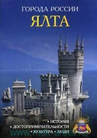 Ялта : энциклопедия