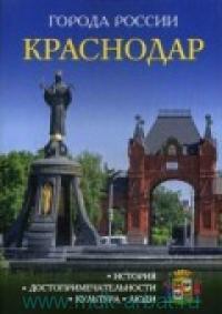 Краснодар : энциклопедия