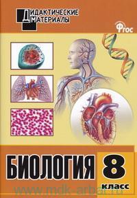 Биология : разноуровневые задания : 8-й класс (соответствует ФГОС)