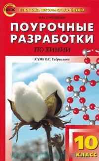 Поурочные разработки по химии : 10-й класс : к УМК О. С. Габриеляна (Дрофа) (соответствует ФГОС)