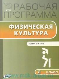 Рабочая программа по физической культуре : 2-й класс : к УМК В. И. Ляха (М. : Просвещение) (ФГОС)