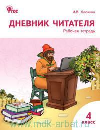 Дневник читателя : рабочая тетрадь : 4-й класс (соответствует ФГОС)
