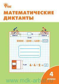 Математические диктанты : 4-й класс : к УМК М. И. Моро и др. (М. : Просвещение) (соответствует ФГОС)